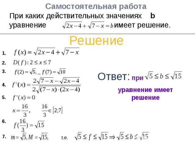 Самостоятельная работа При каких действительных значениях b уравнение имеет решение.