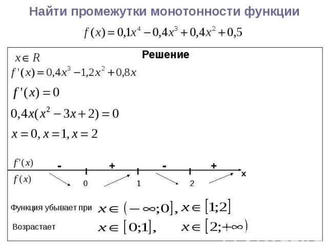 Найти промежутки монотонности функции