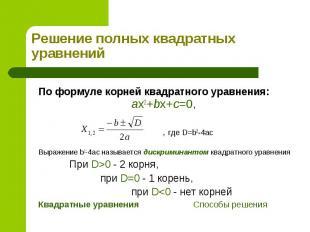 По формуле корней квадратного уравнения: ax2+bx+c=0, По формуле корней квадратно