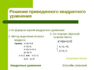 1.По формуле корней квадратного уравнения 1.По формуле корней квадратного уравне