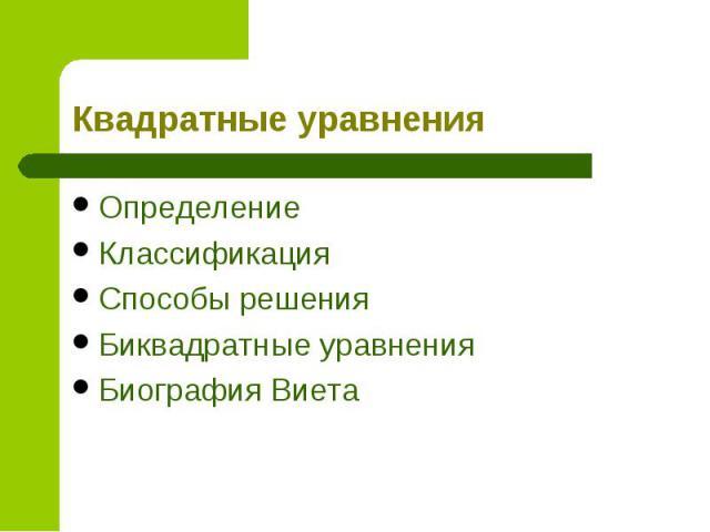 Определение Определение Классификация Способы решения Биквадратные уравнения Биография Виета