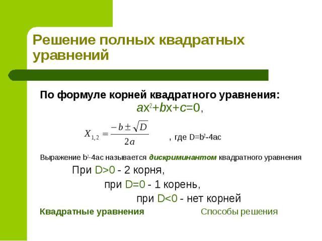 По формуле корней квадратного уравнения: ax2+bx+c=0, По формуле корней квадратного уравнения: ax2+bx+c=0, , где D=b2-4ac Выражение b2-4ac называется дискриминантом квадратного уравнения При D>0 - 2 корня, при D=0 - 1 корень, при D<0 - нет корн…
