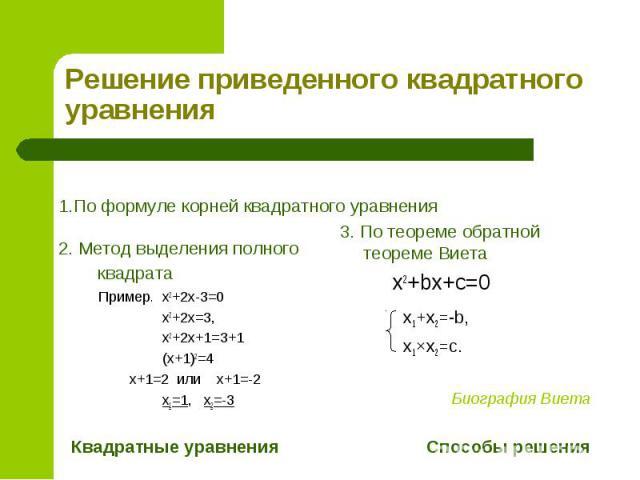 1.По формуле корней квадратного уравнения 1.По формуле корней квадратного уравнения 2. Метод выделения полного квадрата Пример. x2+2x-3=0 x2+2x=3, x2+2x+1=3+1 (x+1)2=4 x+1=2 или x+1=-2 x1=1, x2=-3 Квадратные уравнения