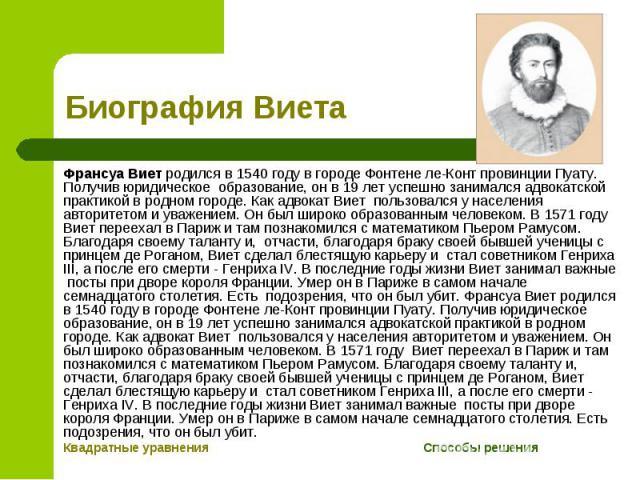 Франсуа Виет родился в 1540 году в городе Фонтене ле-Конт провинции Пуату. Получив юридическое образование, он в 19 лет успешно занимался адвокатской практикой в родном городе. Как адвокат Виет пользовался у населения авторитетом и уважением. Он был…