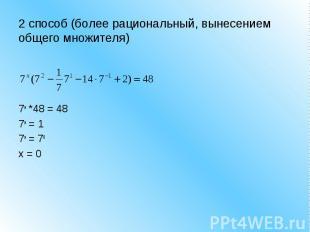 2 способ (более рациональный, вынесением общего множителя) 7x *48 = 48 7x = 1 7x
