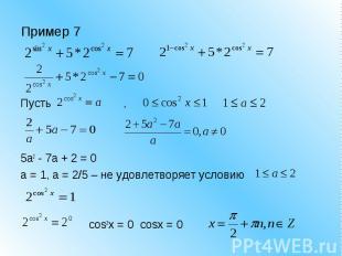 Пример 7 Пусть , 5a2 - 7a + 2 = 0 a = 1, a = 2/5 – не удовлетворяет условию cos2