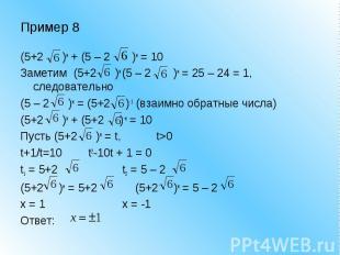 Пример 8 (5+2 )x + (5 – 2 )x = 10 Заметим (5+2 )x (5 – 2 )x = 25 – 24 = 1, следо