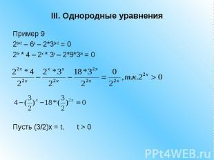 III. Однородные уравнения Пример 9 22x+2 – 6x – 2*32x+2 = 0 22x * 4 – 2x * 3x –