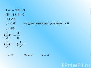 4 – t – 18t2 = 0 -8t2 – t + 4 = 0 D = 289 t1 = -1/2, не удовлетворяет условию t