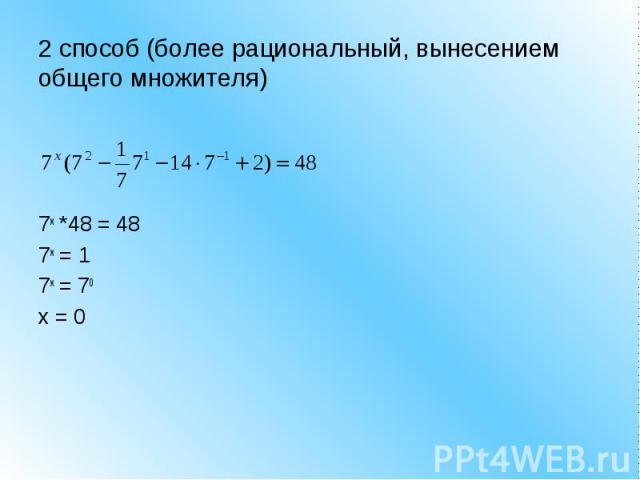2 способ (более рациональный, вынесением общего множителя) 7x *48 = 48 7x = 1 7x = 70 x = 0