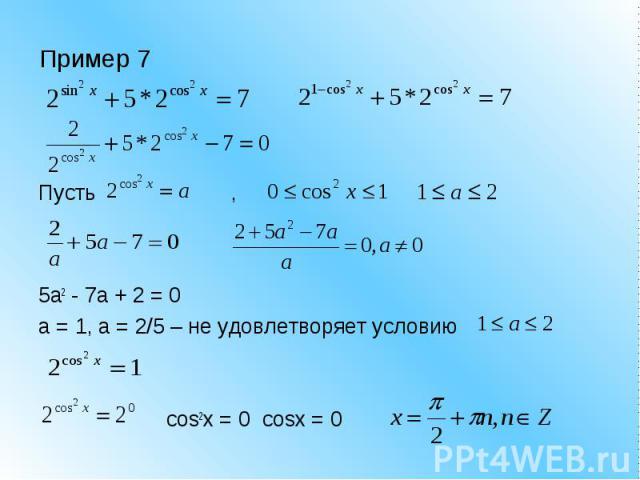 Пример 7 Пусть , 5a2 - 7a + 2 = 0 a = 1, a = 2/5 – не удовлетворяет условию cos2x = 0 cosx = 0