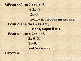 3)Если х<2, то 2-х+4-х=3, 3)Если х<2, то 2-х+4-х=3, 6-2х=3, 2х=3, х=1,5- п