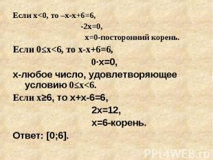 Если х<0, то –х-х+6=6, Если х<0, то –х-х+6=6, -2х=0, х=0-посторонний корен