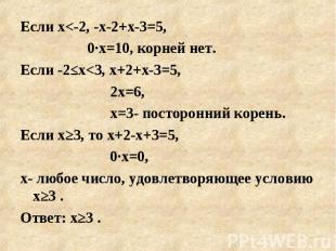 Если х<-2, -х-2+х-3=5, Если х<-2, -х-2+х-3=5, 0·х=10, корней нет. Если -2≤