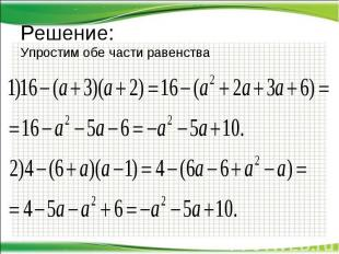 Решение: Упростим обе части равенства