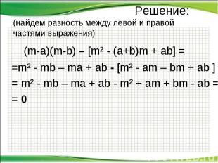 Решение: (найдем разность между левой и правой частями выражения) (m-a)(m-b) – [