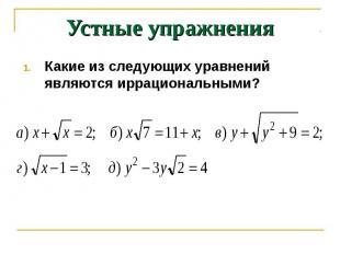 Устные упражнения Какие из следующих уравнений являются иррациональными?