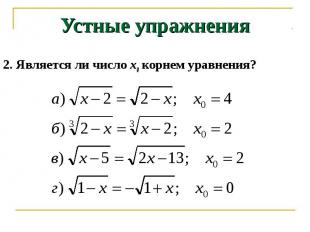 Устные упражнения 2. Является ли число х0 корнем уравнения?