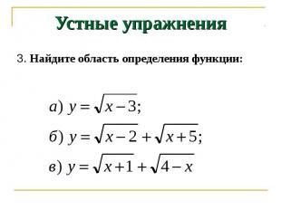 Устные упражнения 3. Найдите область определения функции: