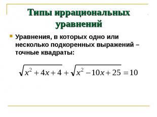 Типы иррациональных уравнений Уравнения, в которых одно или несколько подкоренны