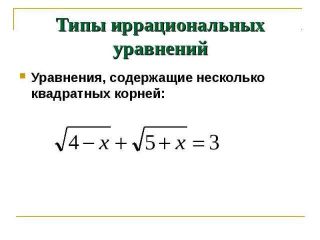Типы иррациональных уравнений Уравнения, содержащие несколько квадратных корней: