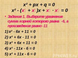 Задание 1. Выберите уравнение сумма корней которого равна -6, а произведение рав