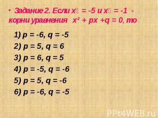 1) p = -6, q = -5 1) p = -6, q = -5 2) p = 5, q = 6 3) p = 6, q = 5 4) p = -5, q