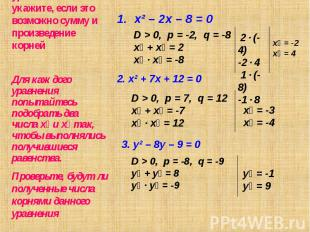 х² – 2х – 8 = 0 х² – 2х – 8 = 0