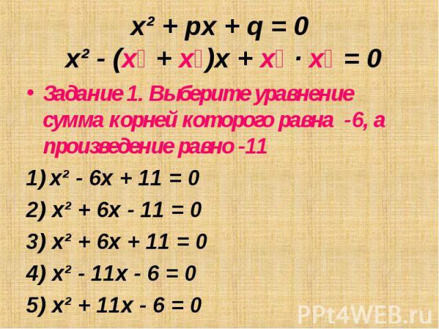 Задание 1. Выберите уравнение сумма корней которого равна -6, а произведение равно -11 Задание 1. Выберите уравнение сумма корней которого равна -6, а произведение равно -11 х² - 6х + 11 = 0 х² + 6х - 11 = 0 х² + 6х + 11 = 0 х² - 11х - 6 = 0 х² + 11…
