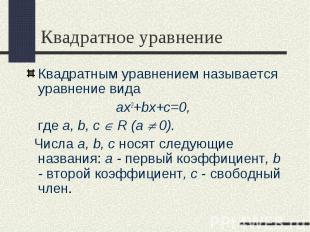 Квадратным уравнением называется уравнение вида Квадратным уравнением называется