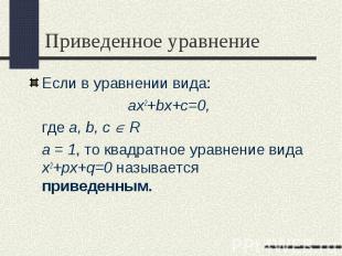 Если в уравнении вида: Если в уравнении вида: ax2+bx+c=0, где a, b, с R а = 1, т