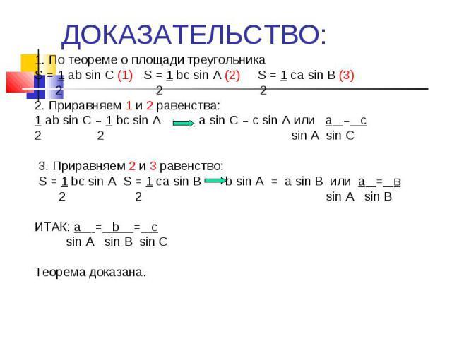 1. По теореме о площади треугольника 1. По теореме о площади треугольника S = 1 ab sin C (1) S = 1 bс sin A (2) S = 1 сa sin B (3) 2 2 2 2. Приравняем 1 и 2 равенства: 1 ab sin C = 1 bс sin A a sin C = с sin A или а = c 2 2 sin A sin C 3. Приравняем…