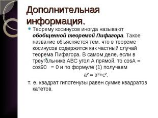 Теорему косинусов иногда называют обобщенной теоремой Пифагора. Такое название о