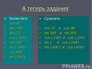 А теперь задания: Вычислите: cos 900 sin (-900) sin 2700 cos (-1800) cos 3600 si