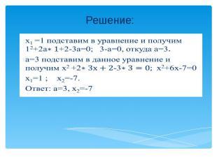 Решение: х1 =1 подставим в уравнение и получим 12+2а+2-3а=0; 3-а=0, откуда а=3.