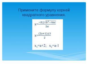 Примените формулу корней квадратного уравнения.