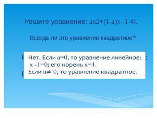 Решите уравнение: ах2+(1-а)х -1=0. Всегда ли это уравнение квадратное?