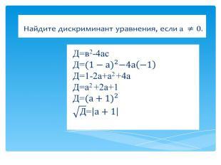 Найдите дискриминант уравнения, если а Д=в2-4ас Д= Д=1-2а+а2 +4а Д=а2 +2а+1 Д= =