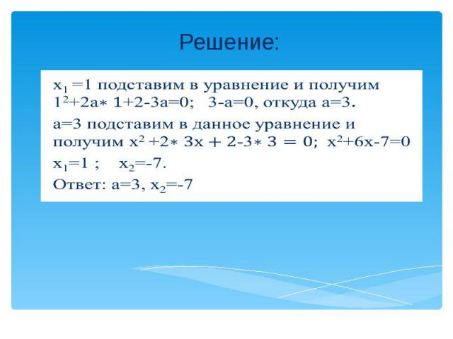 Решение: х1 =1 подставим в уравнение и получим 12+2а+2-3а=0; 3-а=0, откуда а=3. а=3 подставим в данное уравнение и получим х2 +2-3 х2+6х-7=0 х1=1 ; х2=-7. Ответ: а=3, х2=-7
