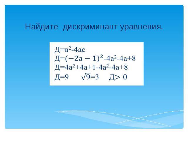 Найдите дискриминант уравнения.