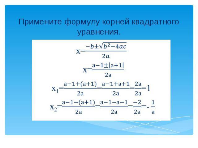 Примените формулу корней квадратного уравнения. х= х= х1====1 х2====-