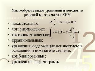 Многообразие видов уравнений и методов их решений во всех частях КИМ показательн