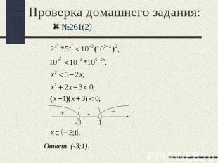 №261(2) №261(2)