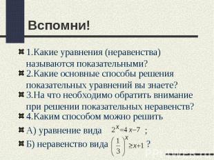 1.Какие уравнения (неравенства) называются показательными? 1.Какие уравнения (не