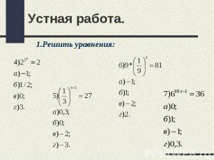1.Решить уравнения: 1.Решить уравнения: