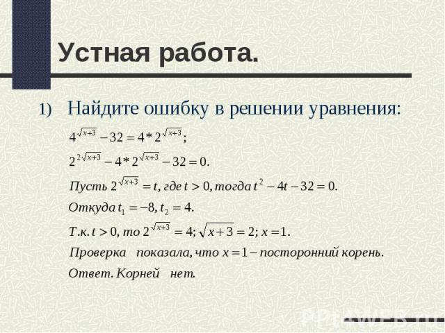 Найдите ошибку в решении уравнения: Найдите ошибку в решении уравнения: