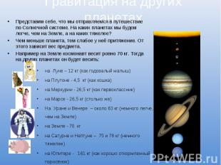 Представим себе, что мы отправляемся в путешествие по Солнечной системе. На каки