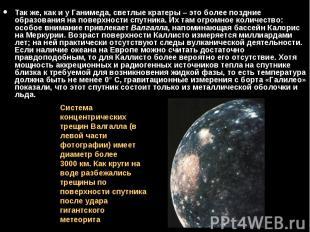 Так же, как и у Ганимеда, светлые кратеры – это более поздние образования на пов