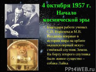 Благодаря работе ученых С.П. Королева и М.В. Келдыша впервые в истории мира на о