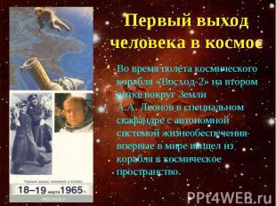 Во время полета космического корабля «Восход-2» на втором витке вокруг Земли А.А